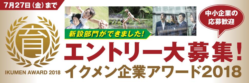 【健やか21】イクメン企業・イクボスアワード2018募集中!