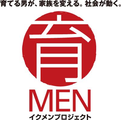 イクメンプロジェクト ロゴ
